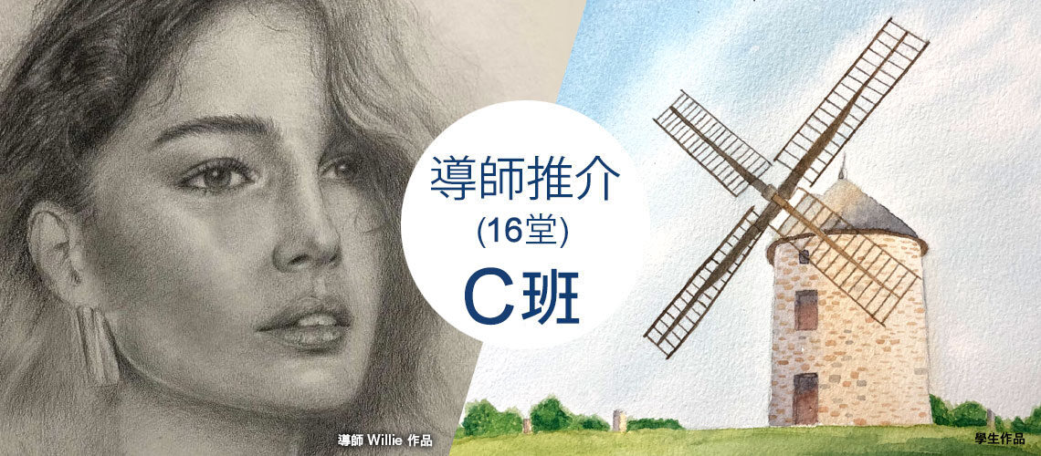 導師推介 (16堂) - C班
